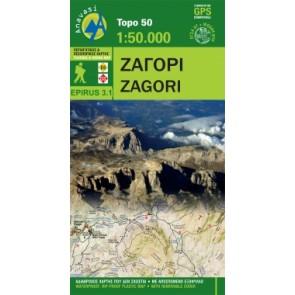 Wandelkaart Topo 50 Zagori (3.1)