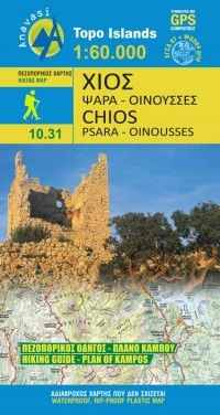 Topo Islands Chios Psara-Oinousses 1:60.000 Northern Aegean (10.31)