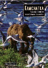 Reisgids Odyssey-Kamchatka