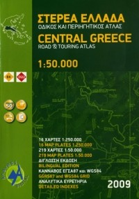 Central Greece - Road and Touring Atlas 1:50.000