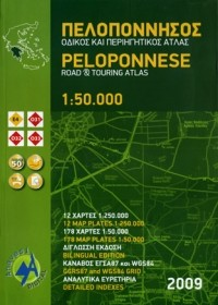 Atlas Peloponnese 1:50.000